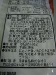 ingredients : kita cari kanji 'pork' di bagian ini (yang ini ga ada) nanti saya tambah foto produk yang mengandung babi