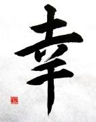 shiawase kanji